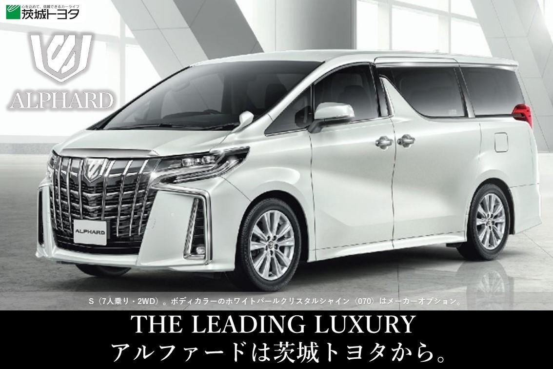 茨城トヨタ | トヨタ車なら茨城トヨタにおまかせください!